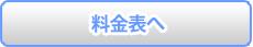 お問い合わせ|山形県米沢市にある阿部法律事務所・阿部司法書士事務所