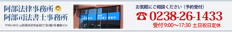 山形県弁護士会|阿部法律事務所・阿部司法書士事務所