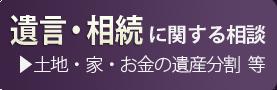 遺言・相続に関する相談|山形県米沢市の阿部法律事務所・阿部司法書士事務所