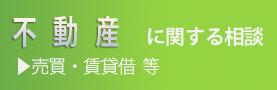 不動産に関する相談|山形県米沢市の阿部法律事務所・阿部司法書士事務所