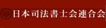 日本司法書士会連合会|阿部法律事務所・阿部司法書士事務所